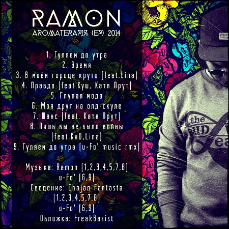 http://www.handsandlegs.ru/RUR/cover/Ramon-Aroma-Cover2.jpg