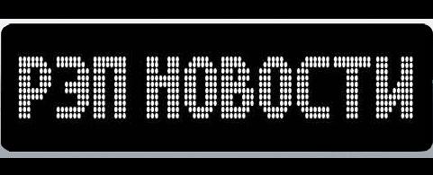 H&L собрал 8ую десятку треков для RapNovosti.Com