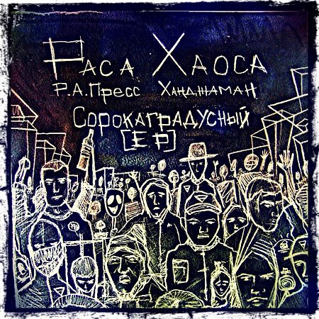 http://www.handsandlegs.ru/RUR/cover/RasaHaosa-CoverEP1.jpg