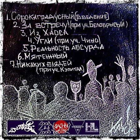 http://www.handsandlegs.ru/RUR/cover/RasaHaosa-CoverEP2.jpg