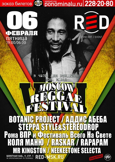 "06 Февраля - ""Moscow Reggae Festival VIII"" (ДР Боба Марли) @ Москва, RED Club"