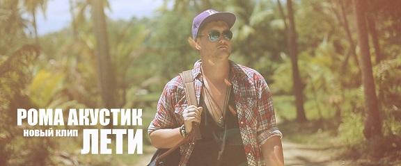 http://www.handsandlegs.ru/RUR/cover/RomaAkusic.jpg