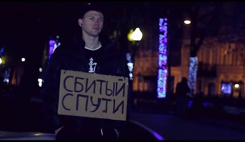 """Сбитый с Пути - """"Всё бежит и все меняется"""" (Клип!)"""