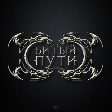http://www.handsandlegs.ru/RUR/cover/SbityiSPuti-Single2014-1.jpg