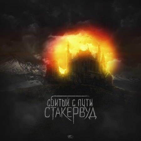 """Сбитый c Пути - """"Стакервуд"""" (EP)"""