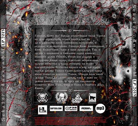 http://www.handsandlegs.ru/RUR/cover/Sekator-Apokrifs-Cover3.jpg