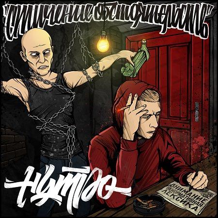 http://www.handsandlegs.ru/RUR/cover/StichenieObstoyatelstv-Nutro-Cover1.jpg