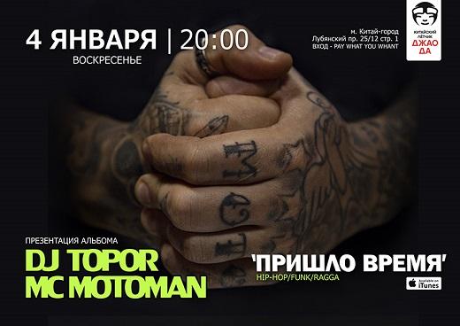 04.01.2015 - Презентация альбома DJ Topor & MC Мotoman @ Россия, Москва - Jao Da