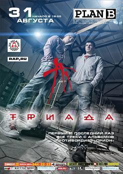 31го августа — Триада в клубе Plan B (Москва!)