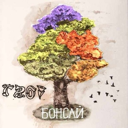 TROI — «Бонсай EP» + клип «Делать Как Трой»
