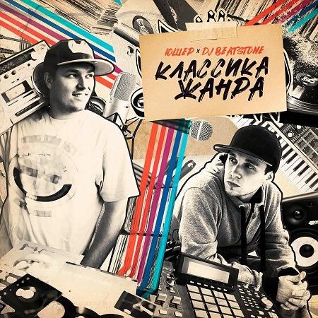 Юшер & DJ Beatstone — «Классика Жанра» (Скачать альбом!)