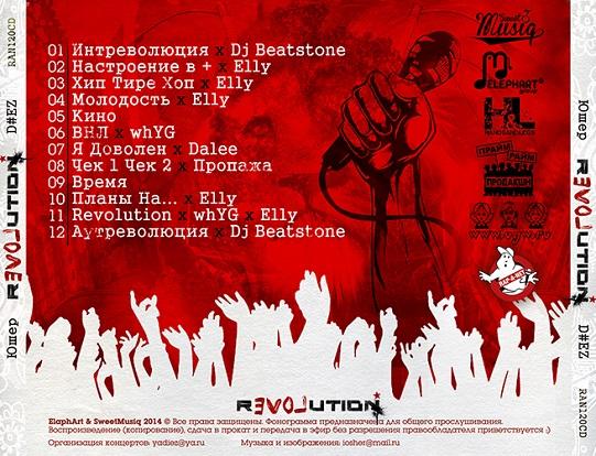 http://www.handsandlegs.ru/RUR/cover/UsherAlbum2014-2.jpg