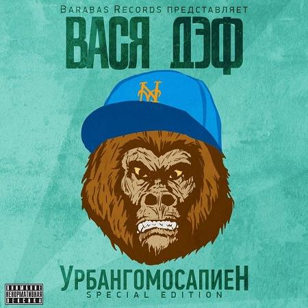Вася Дэф - УрбангомосапиеН (special edition) (Скачать релиз!)