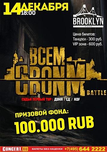 Bcem cвоим battle 1ый тур москва brooklyn club