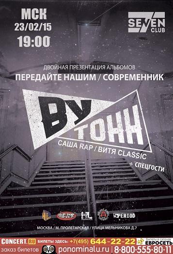 23.02.2015 - ВУТОНН - презентация альбомов @ Россия, Москва - Seven Club