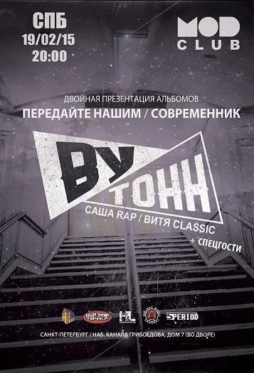 19.02.2015 - ВУТОНН - презентация альбомов @ Россия, Санкт-Петербург - MOD Club