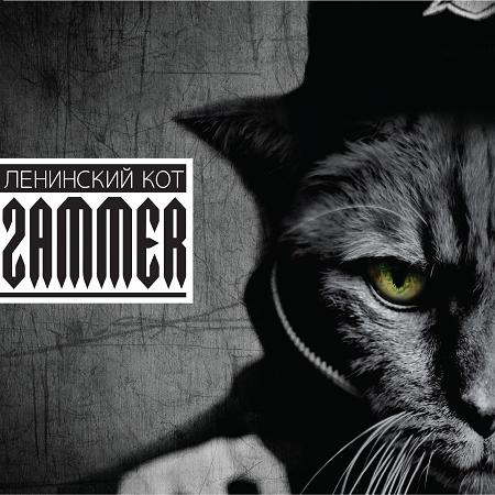 http://www.handsandlegs.ru/RUR/cover/Zammer-Kot1.jpg