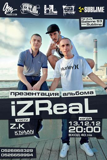iZReaL - презентация альбома -Тель-Авив