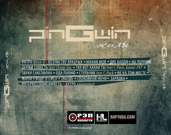 http://www.handsandlegs.ru/RUR/cover/pinGwin-Zhily-Cover2.jpg