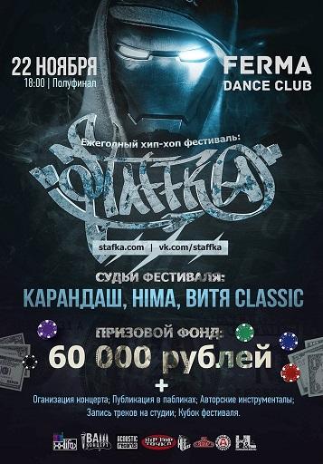 22.11.2014 - Staff'ka 2014 - полуфинал! @ Россия, г.Москва - Ferma Dance Club